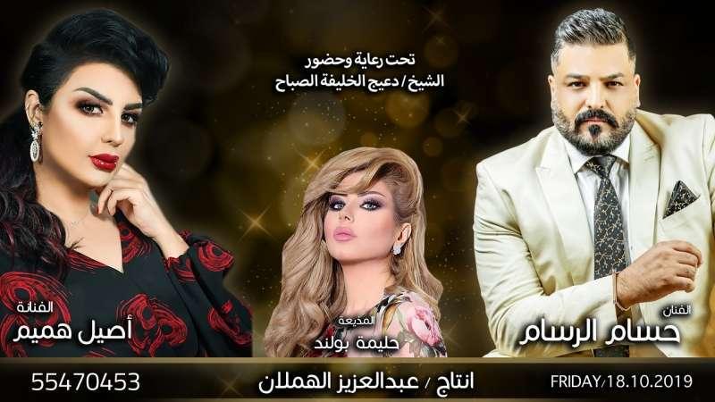 concert-hossam-painter-and-aseel-hamim-kuwait