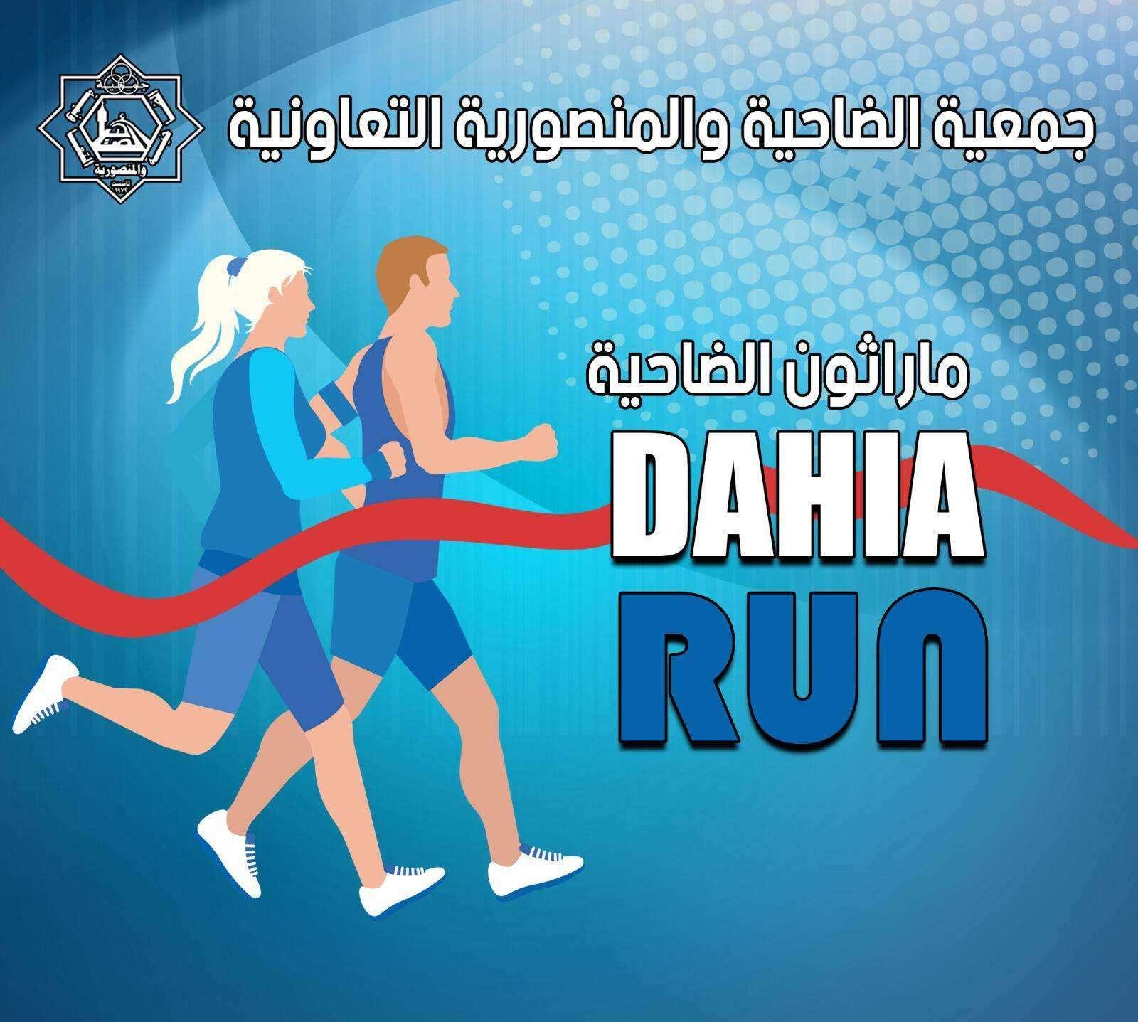 dahia-run-kuwait