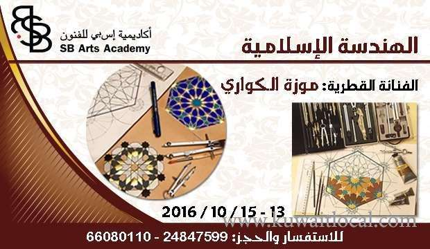 engineering-and-islamic-kuwait