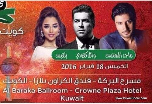 febrayer-kuwait-2016-kuwait