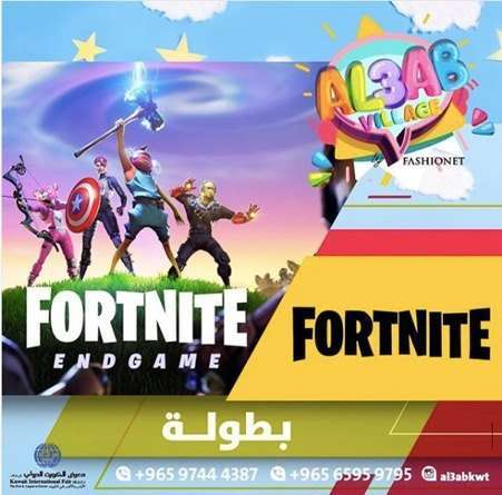 fortnite-end-game-kuwait