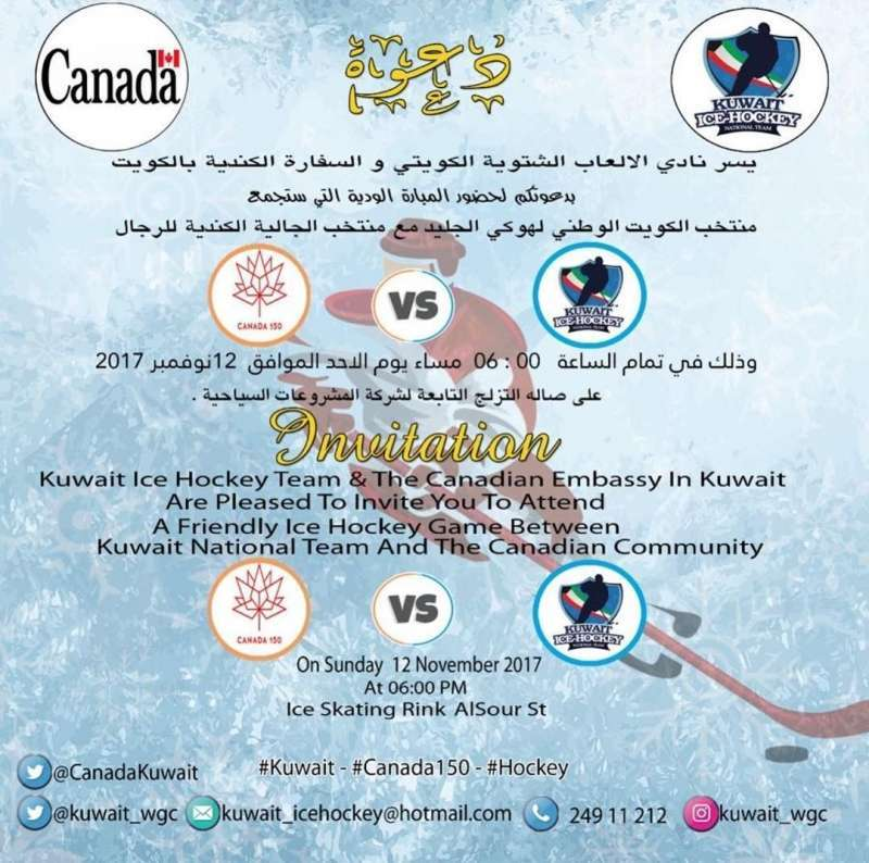 friendly-ice-hockey-game-kuwait