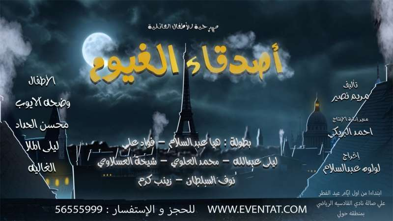friends-clouds-kuwait
