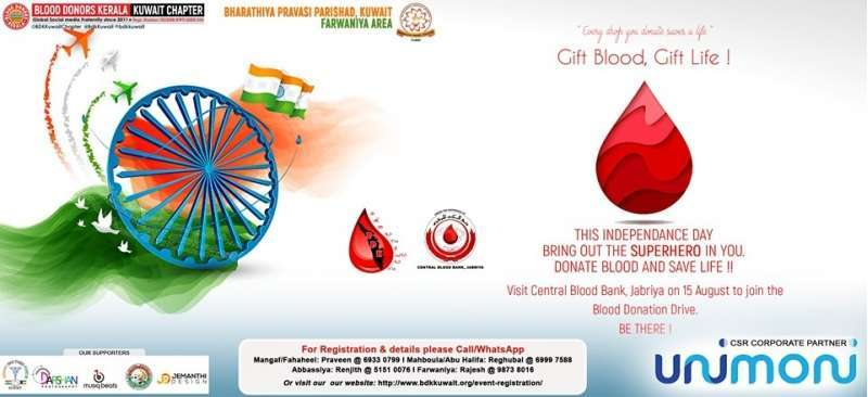 independence-day-blood-drive-kuwait