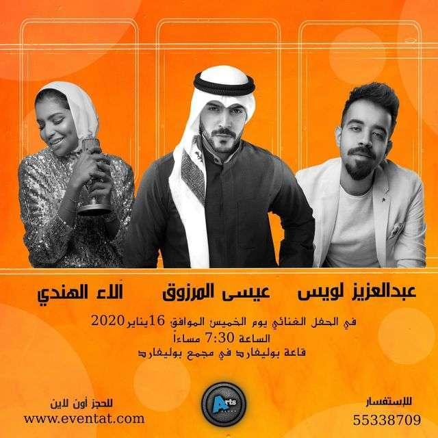 issa-al-marzouq-concert-and-abdulaziz-lewis-walaa-al-hindi-kuwait