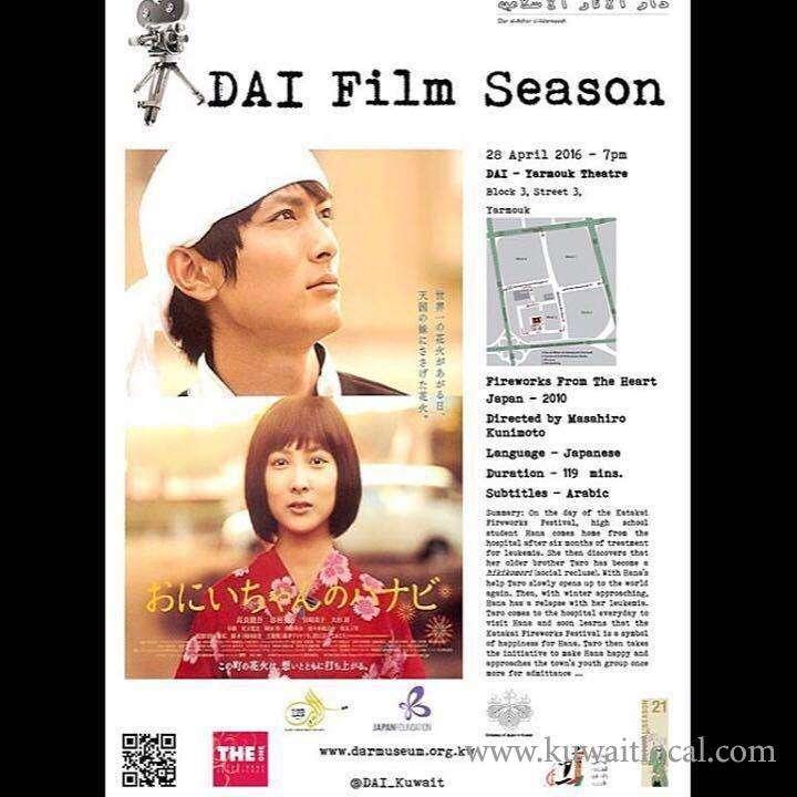japanese-film-season-kuwait