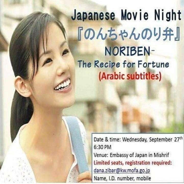 japanese-movie-night-3-kuwait