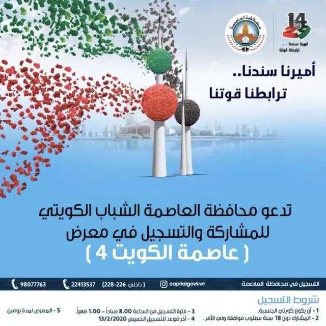 kuwait-capital-gallery-4-kuwait
