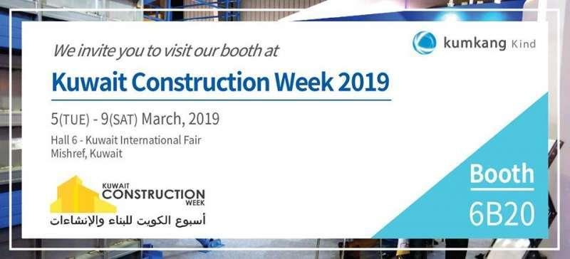 kuwait-construction-week-exhibition-kuwait