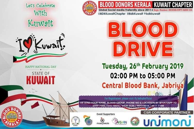 kuwait-national-day-blood-drive-26-feb-2019-kuwait
