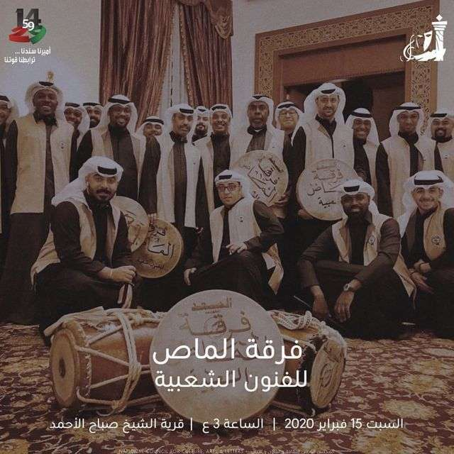 mass-folk-art-ensemble-kuwait