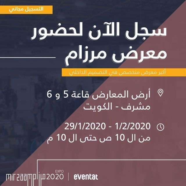 mirzaam-expo-2020-kuwait
