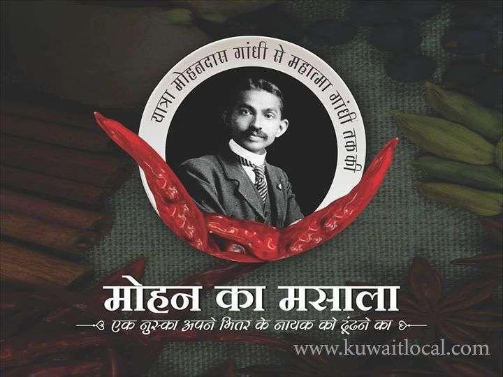 mohan-ka-masala-in-hindi-kuwait