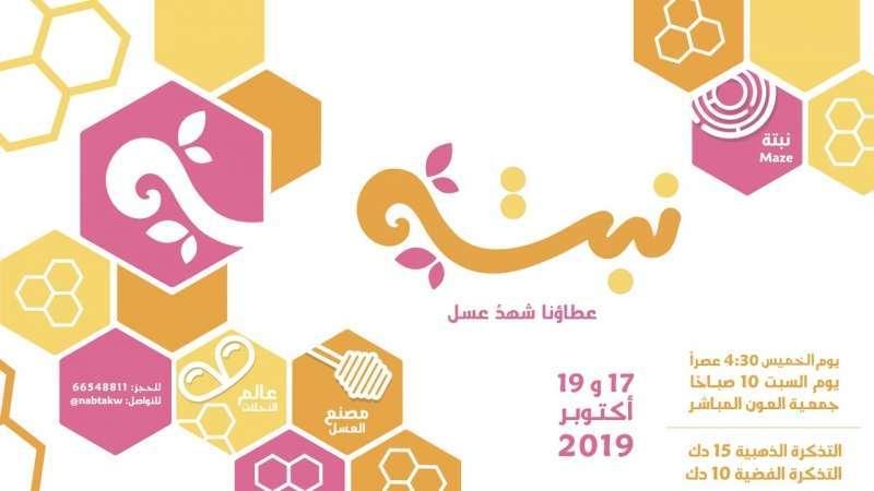 nabta-event-kuwait
