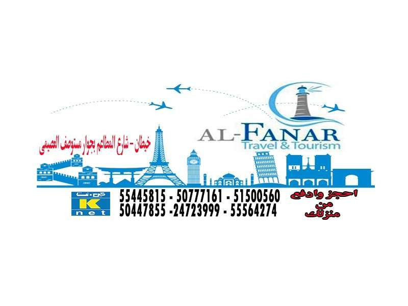 new-year-weekly-offer-kuwait