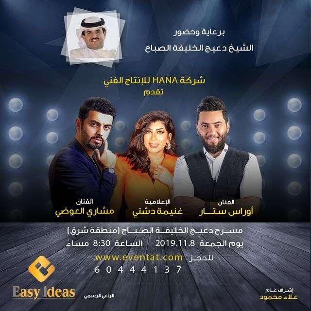 oras-star-and-mishary-al-awadhi-concert-kuwait