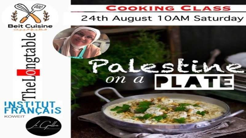 palestine-cuisine-cooking-class-kuwait