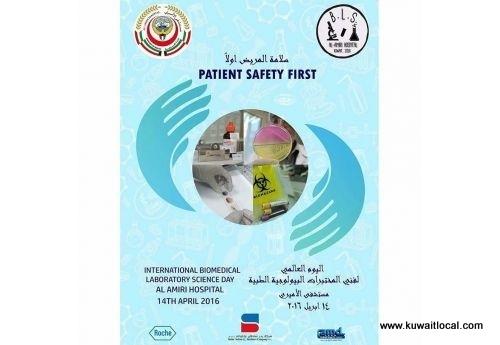 patient-safety-first-kuwait