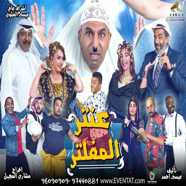 play-antar-filter--kuwait