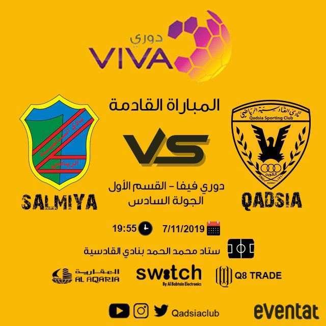 qadsia-vs-salmiya-kuwait