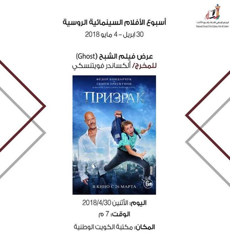 russian-movie-week-kuwait