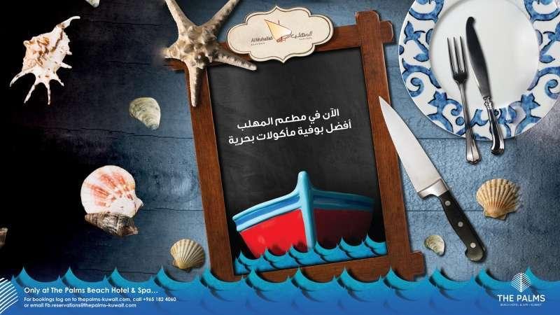 seafood-buffet-kuwait