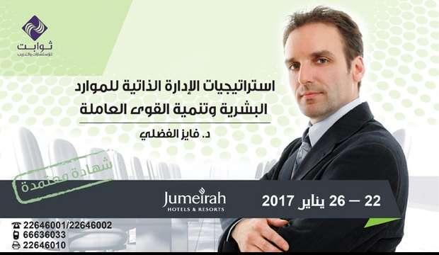self-management-of-human-resources-strategies-kuwait