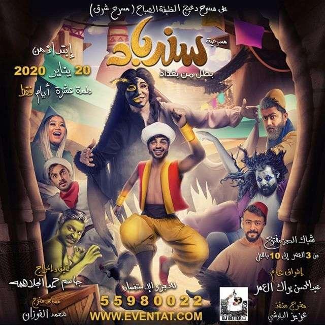 sinbad-2020-kuwait