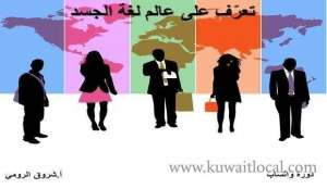 find-out-about-the-world-of-body-language_kuwait