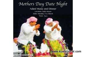 mothers-day-dinner-and-music-night-at-sadu-house_kuwait