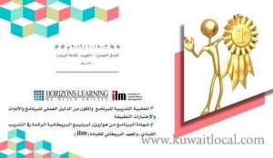 supervisory-leadership-forum_kuwait