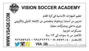 vision-soccer-academy_kuwait