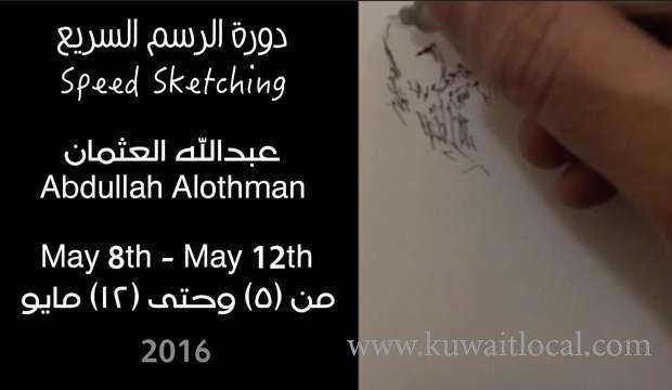 speed-sketching-kuwait