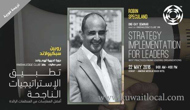 strategy-implementation-for-leaders-kuwait