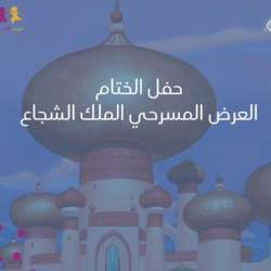take-your-kids-and-enjoy-the-brave-king-show-kuwait