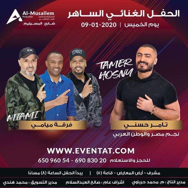 tamer-hosny-concert-kuwait