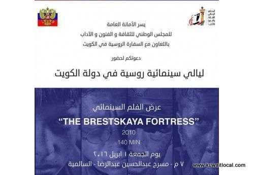 the-brestskaya-fortress-kuwait