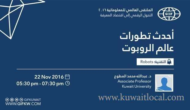 the-latest-developments-in-the-world-of-alrobt-kuwait
