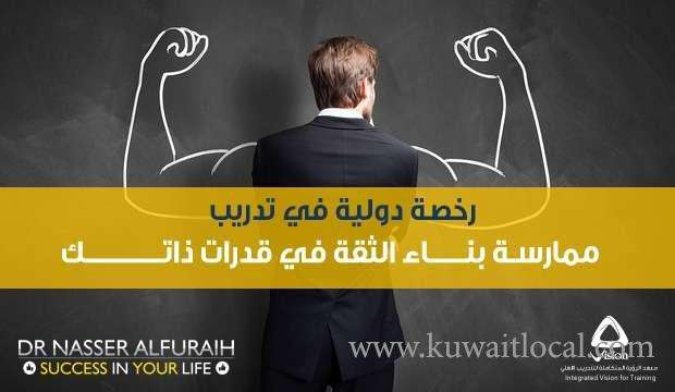 the-practice-of-confidence-in-the-capabilities-of-your-ego-building-kuwait
