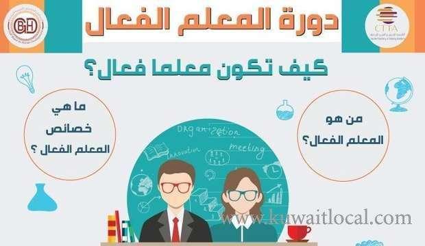 the-training-program-specialist-effective-teacher-kuwait