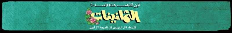tonight-the-80s-kuwait