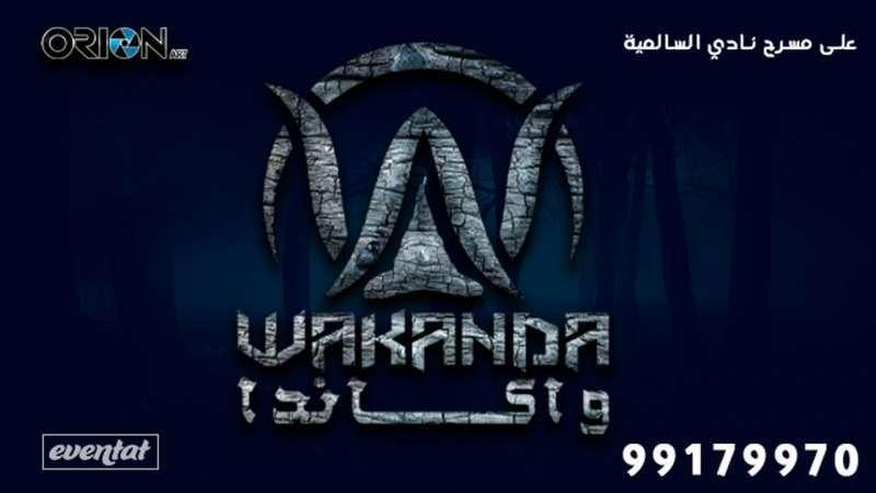 wakanda-kuwait
