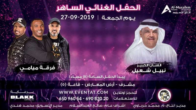 watching-concert-kuwait
