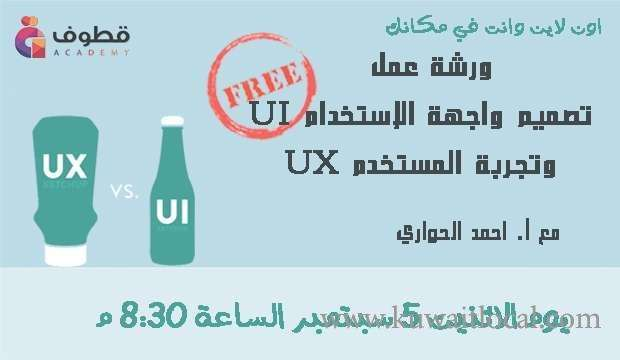 workshop-designed-and-user-interface-ui-and-user-experience-ux-kuwait