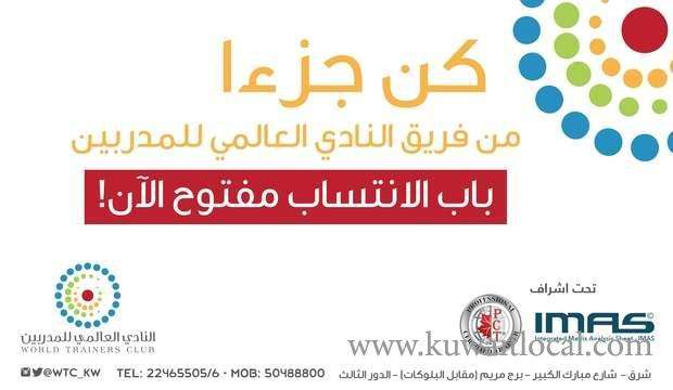 world-trainers-club-kuwait