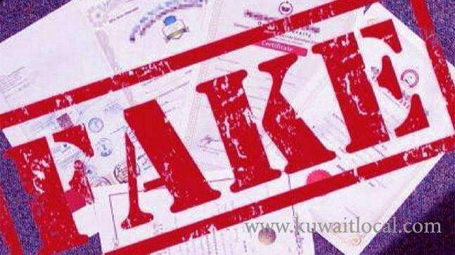 moe-decision-of-suspecting-hundreds-of-fake-certificates_kuwait