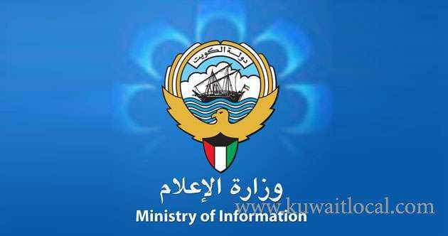ministry-of-information-prepares-bylaws-for-online-publications_kuwait