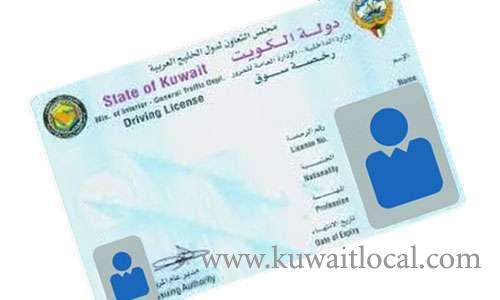advanced-systems-to-process-driving-licenses-transactions-online_kuwait