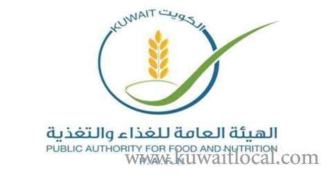 kuwait-the-situation-of-staff-at-the-fna-has-deteriorated-due-to-the-delay-in-the-payment-of-salaries_kuwait