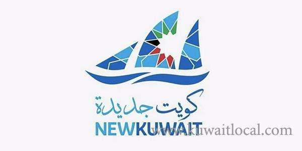 business-vision-2035-a-dream-for-every-kuwaiti--public-sector-union_kuwait